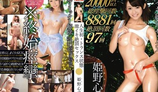 Excited Japanese whore Kokoa Himeno in Exotic masturbation, dildos/toys JAV scene